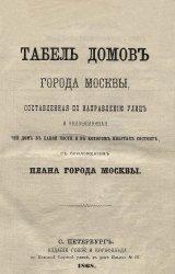 Табель домов города Москвы