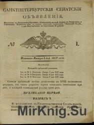 Санкт-Петербургские Сенатские объявления. 1837 г. Январь-Май
