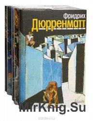 Фридрих Дюрренматт. Собрание сочинений в 5 томах