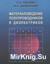 Материаловедение полупроводников и диэлектриков