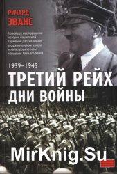 Третий рейх. Дни войны (1939-1945)