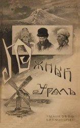 Южный Урал. Путевые очерки