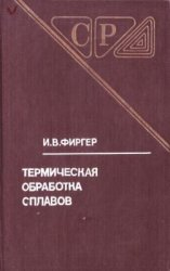 Термическая обработка сплавов: Справочник