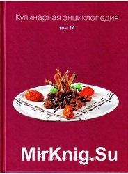 Кулинарная энциклопедия. Том 14