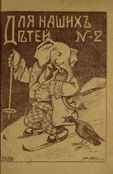 """Архив журнала """"Для наших детей"""" за 1918 год (6 номеров)"""