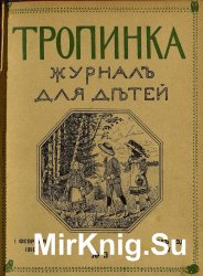 """Архив журнала """"Тропинка"""" за 1910 год (24 номера)"""