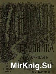 """Архив журнала """"Тропинка"""" за 1911 год (24 номера)"""