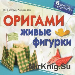 Оригами. Живые фигурки