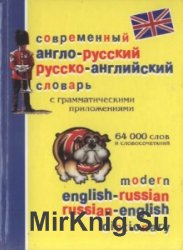 Современный англо-русский и русско-английский словарь с грамматическими при ...