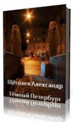 Тёмный Петербург  (Аудиокнига)