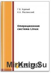 Операционная система Linux (2-е изд.)