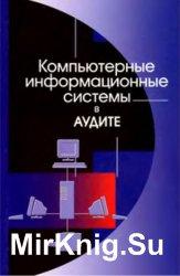 Компьютерные информационные системы в аудите