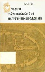 Очерки комплексного источниковедения. Средневековый Новгород