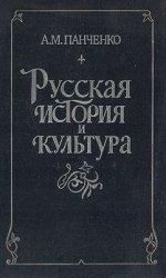 Русская история и культура