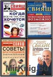 Свияш А. Г. - Сборник произведений (17 книг)