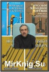 Кулинский А. Н. - Сборник  произведений (5 книг)