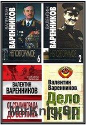 Варенников В. И. - Сборник произведений (9 книг)
