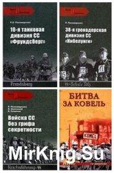 Пономаренко Р. О. - Собрание произведений (5 книг)
