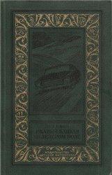 Ржавый капкан на зеленом поле