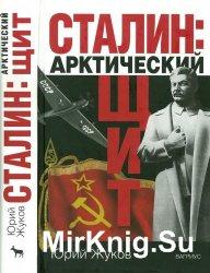Сталин: арктический щит