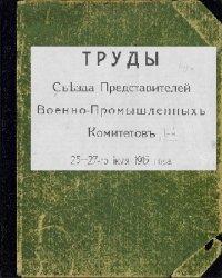 Труды съезда представителей военно-промышленных комитетов 25-27 июля 1915 г ...
