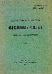 Исторический очерк образования и развития полицейских учреждений в России