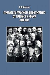 Правые в русском парламенте: от кризиса к краху (1914—1917)