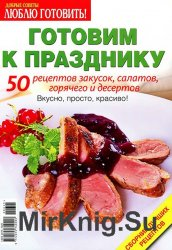 Добрые советы. Люблю готовить! Сборник рецептов №6 2015. Готовим к праздник ...