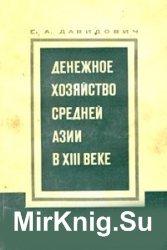 Денежное хозяйство Средней Азии после монгольского завоевания и реформа Мас ...