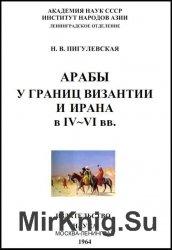 Арабы у границ Византии и Ирана в IV-VI вв.