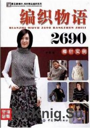 Bianzhi wuyu 2690 banzhen shili