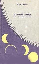 Лунный цикл: Ключ к пониманию личности. Фазы луны в астрологическом руковод ...