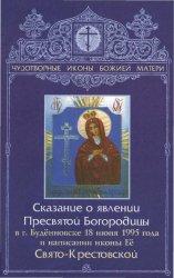 Сказание о Явлении Пресвятой Богородицы в г. Будённовске 18 июня 1995 года  ...