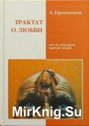 Трактат о любви, как ее понимает жуткий зануда - 4-я редакция