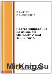 Программирование на языке C в Microsoft Visual Studio 2010 (2-е изд.)
