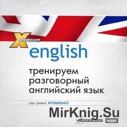 Тренируем разговорный английский. Курс уровня intermediate (Аудиокурс)