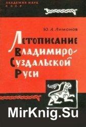 Летописание Владимиро-Суздальской Руси