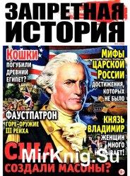 Запретная история №3 2016