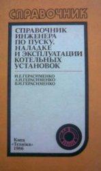 Справочник инженера по пуску, наладке и эксплуатации котельных установок