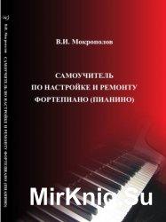 Самоучитель по настройке и ремонту фортепиано (пианино)