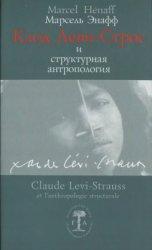 Клод Леви-Строс и структурная антропология