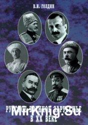 Русское военное Зарубежье в XX веке