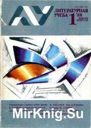 Литературная учеба №1 1988