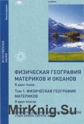 Физическая география материков и океанов. Том 1. Физическая география матер ...