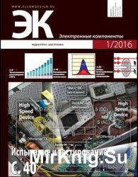 Электронные компоненты №1 2016