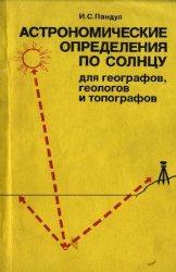 Астрономические определения по Солнцу для географов, геологов и топографов