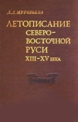 Летописание Северо-Восточной Руси конца XIII – начала XV века
