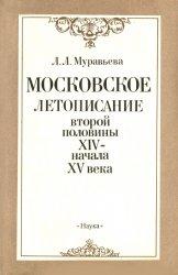 Московское летописание второй половины XIV — начала XV в.