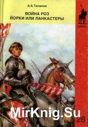 Война Роз. Йорки или Ланкастеры