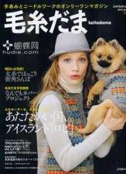 Keito Dama №155 2012